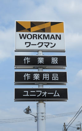Workman sign