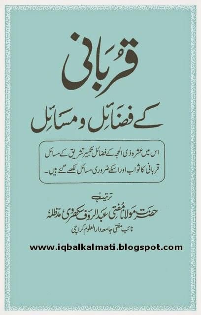 Qurbani k fazail O Masail By Mufti Abdul Rauf Sakarvi