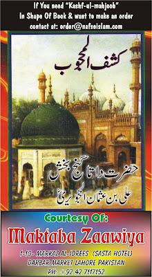 Kashf-ul- Mahjoob Islamic Book