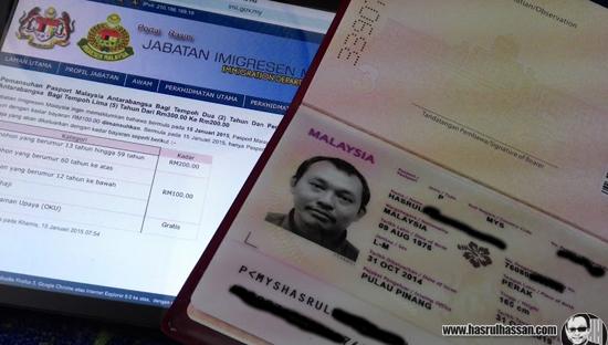 Kadar Bayaran Passport Terkini 2015