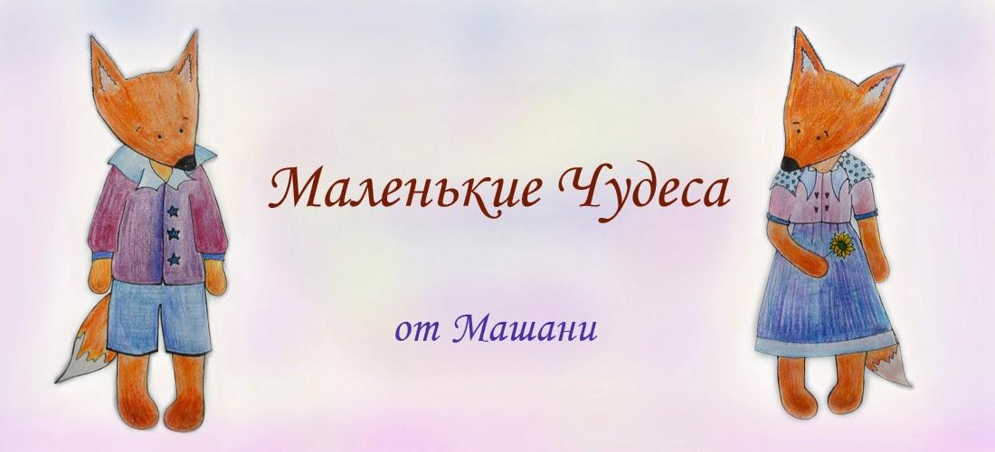 Маленькие Чудеса от Машани