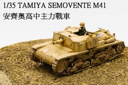 1/35 TAMIYA M41 少女與戰車 安齊奧車