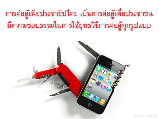 การต่อสู้เพื่อประชาธิปไตย เป็นการต่อสู้เพื่อประชาชน