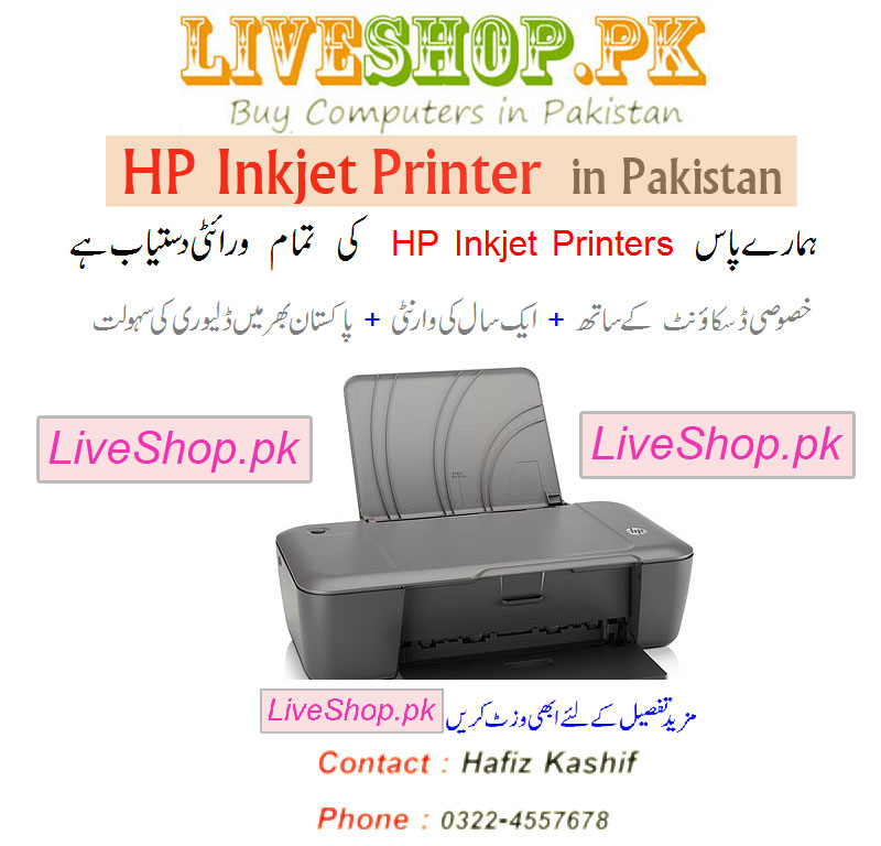 Computer Prices In Pakistan