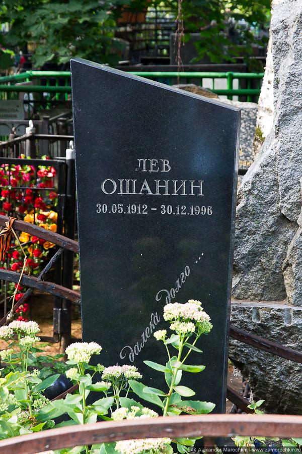 Могила Льва Ошанина на Ваганьковском кладбище