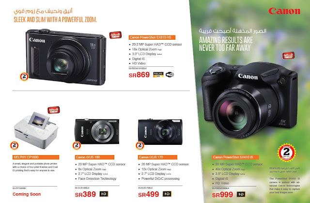 اسعار الكاميرات فى عروض مكتبة جرير سبتمبر 2015