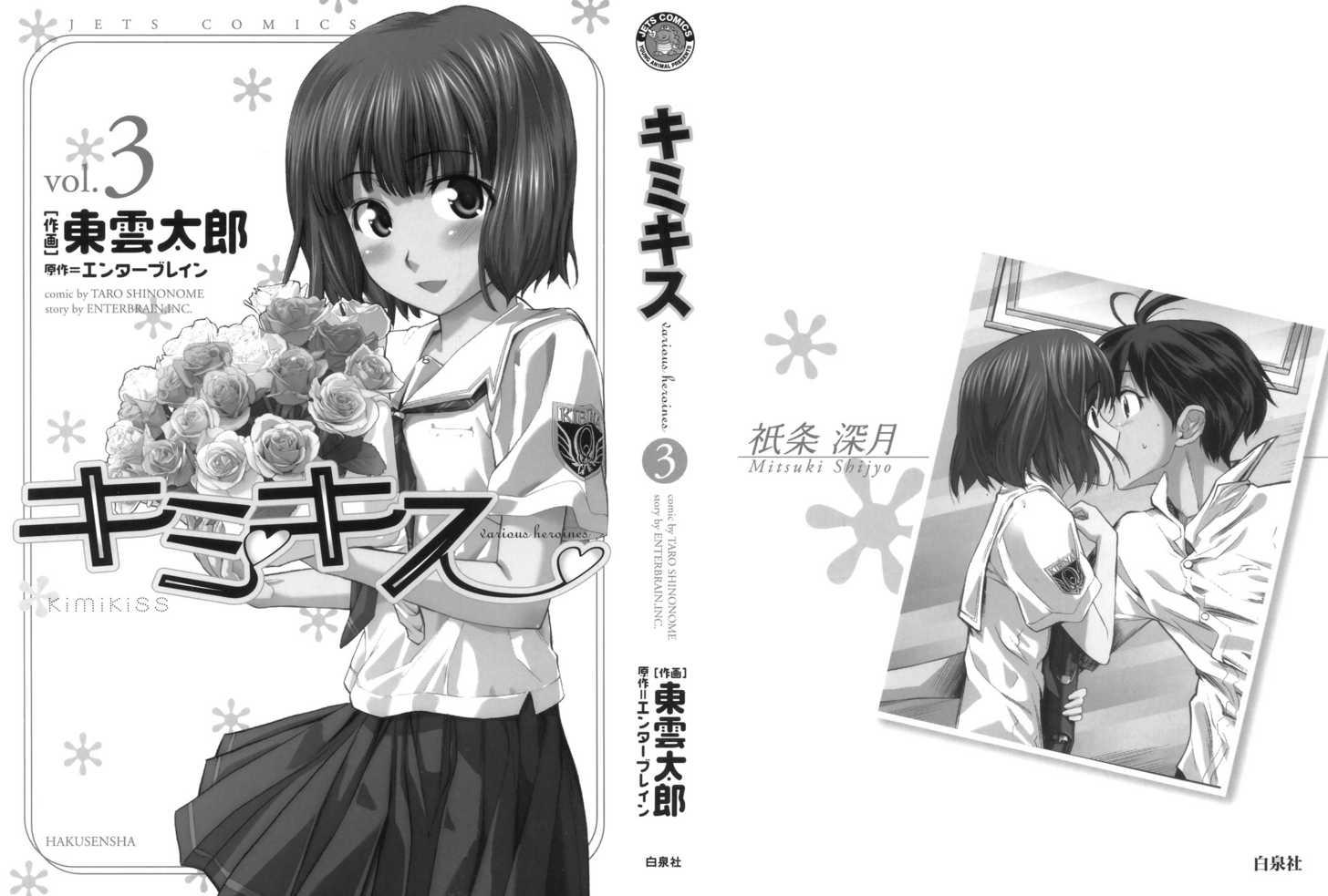 อ่านการ์ตูน KimiKiss Various Heroines [Mizuki] 1 ภาพที่ 2