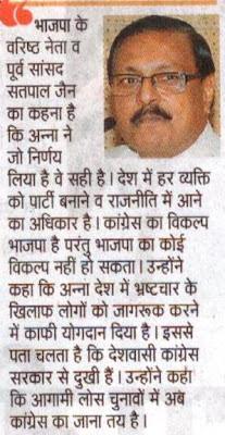 भाजपा के वरिष्ठ नेता व पूर्व सांसद सत्य पाल जैन का कहना है कि अन्ना ने जो निर्णय लिया है वे सही है।