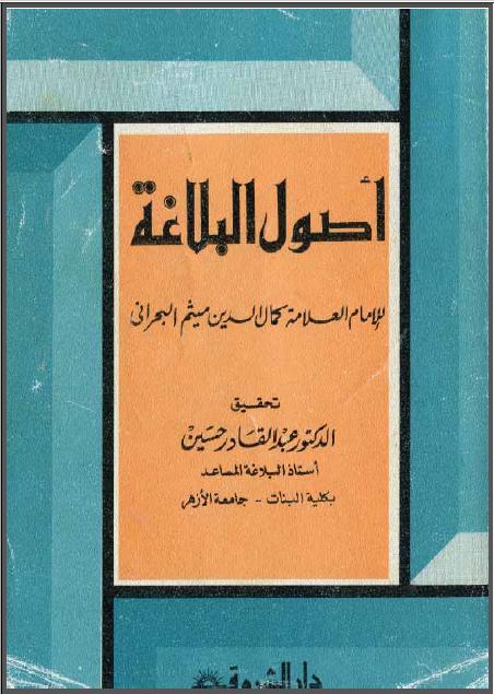 أصول البلاغة - كمال الدين ميثم البحراني