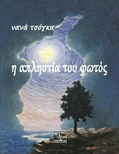 η απληστία του φωτός <i><br>ποιήματα </i>