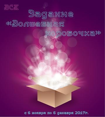 """Задание """"Волшебная коробочка"""" до 06/12"""