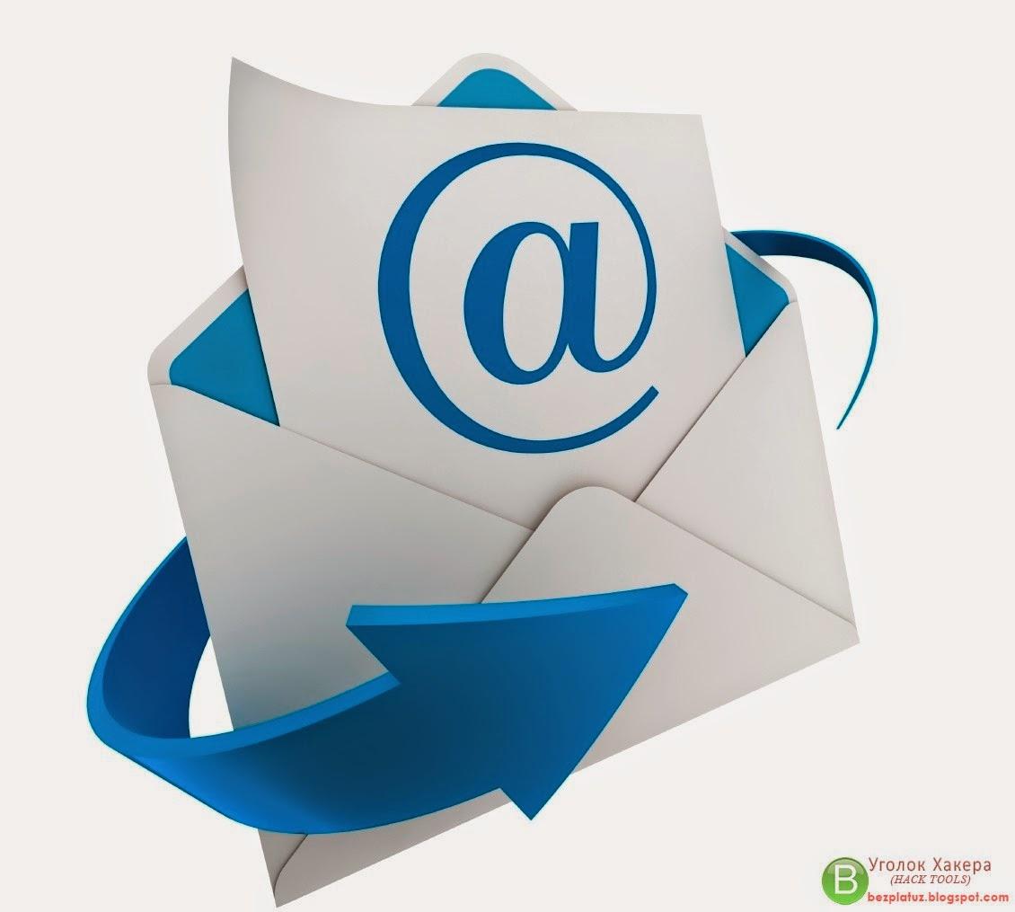 Массовый слив почт с Яндекс, Mail Ru и Gmail