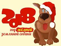 2018 — год жёлтой земляной собаки