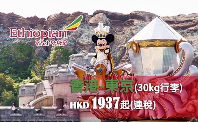 東京平飛+30kg行李又返黎!埃塞俄比亞航空 香港 飛 東京 連稅只需HK$1,937,明年3月前出發。