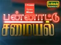 Pannattu Samayal 05-03-2016 – Makkal TV Show