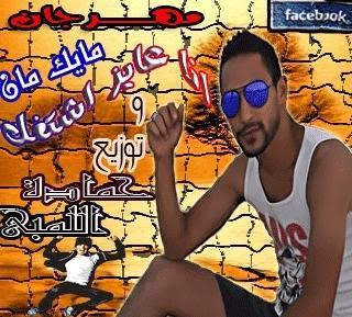 تحميل مهرجان انا عايز اشتغل