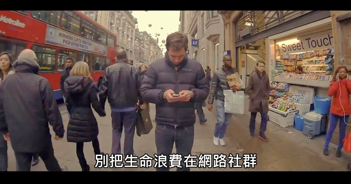 智慧型手機世代的沉痛反思 - 抬頭看世界 (中文字幕) (HD)