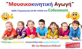 """Παιδικό πρόγραμμα """"Μουσικοκινητική Αγωγή"""""""