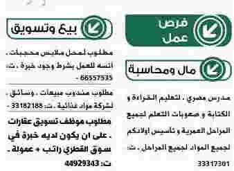 وظائف خالية فى قطر اليوم الاثنين 7/1/2013 20.jpg
