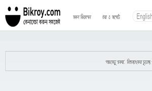 Bikroy Advertising Network