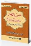 Husn-ul-Kalam min Madah-e-Sahaba Khair un Anam (S.W.A)