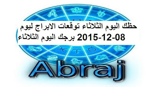 حظك اليوم الثلاثاء توقعات الابراج ليوم 08-12-2015 برجك اليوم الثلاثاء