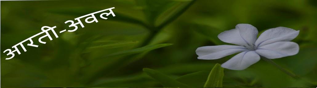 आरती-अवल