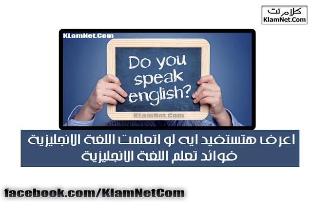 اعرف هتستفيد ايه لو اتعلمت اللغة الانجليزية - فوائد تعلم اللغة الانجليزية - موقع كلام نت