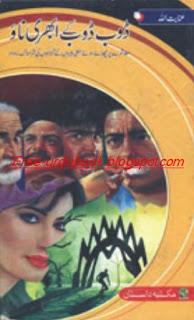 Doob Doob Kay Ubhri Nao Novel