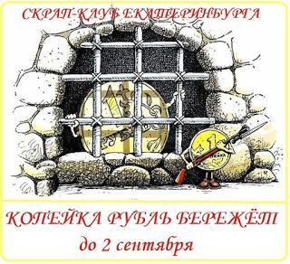 Капейка рубль зберагае...