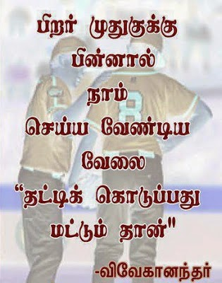 Life Lesson Quotes In Tamil