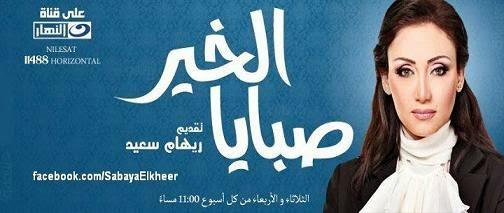 مشاهدة برنامج صبايا الخير حلقة الثلاثاء 25-3-2014 اون لاين - ريهام سعيد2