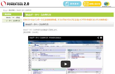 Webデータベース特設サイトイメージ
