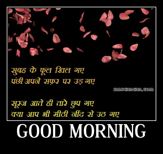 Good Morning Love You Shayari : Picture collection good morning love shayari
