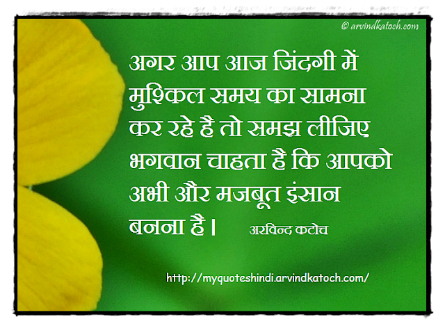 Hindi Quote, difficult time, life, Hindi, understand,