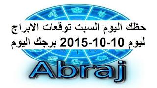 حظك اليوم السبت توقعات الابراج ليوم 10-10-2015 برجك اليوم السبت