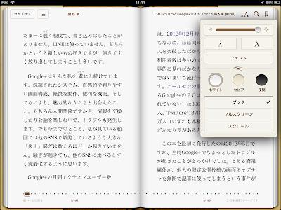 iBooks:横書き文書を横向き画面[ブック]で表示