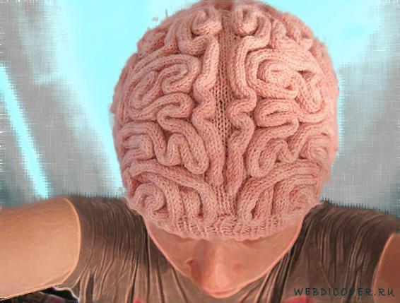 Шапка Мозги