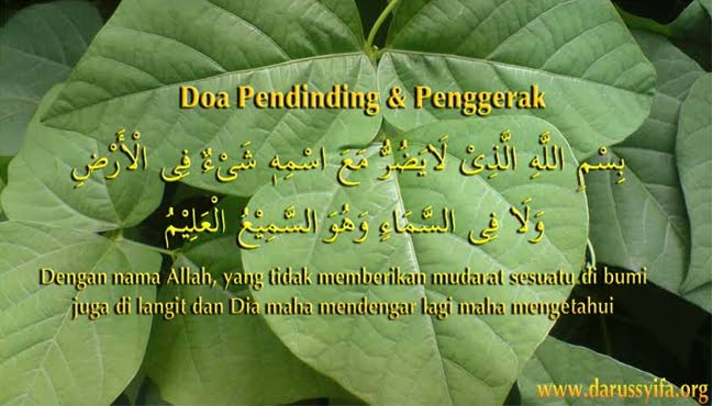 DOA YANG SANGAT WAJAR DIAMALKAN DI ZAMAN INI (AYAT PENGERAK)
