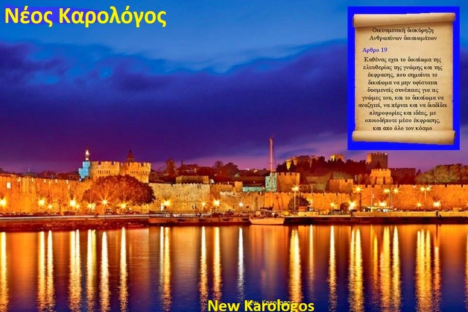 www.Νέος καρολόγος-New Karologos.blogspot.com