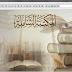 Download Software Kumpulan 6111 Kitab Islam, Maktabah Syamilah / Shamela