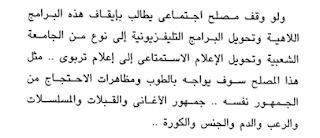 زنا المحارم في السنما العربية