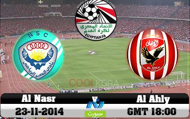 مشاهدة مباراة الأهلي والنصر بث مباشر الدوري المصري Al Ahly vs Al Nasr