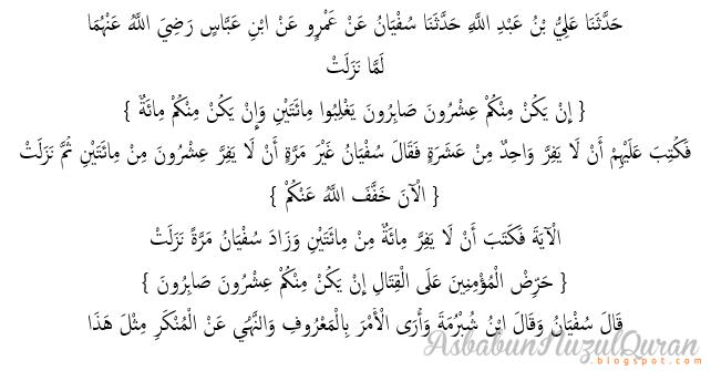 Quran Surat al Anfal ayat 65-66}Penjelasan