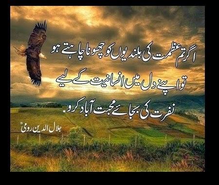 masnavi in urdu pdf free