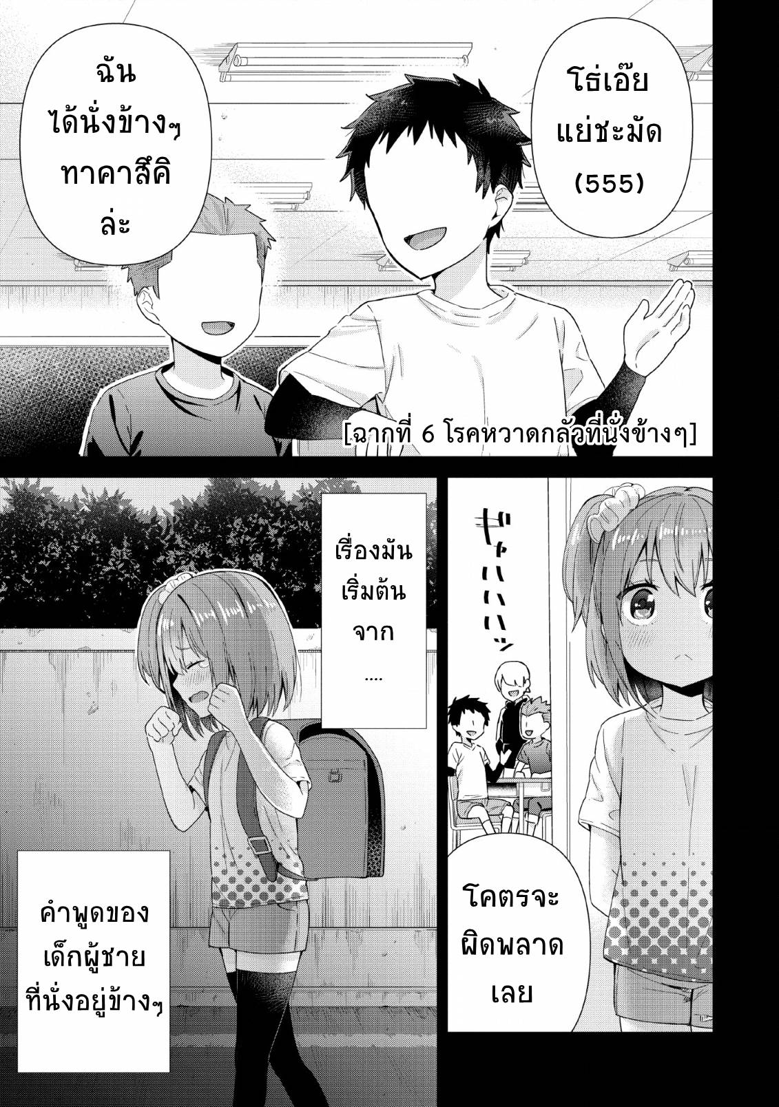 The girl next to the seat-ตอนที่ 2