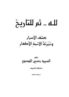 حمل كتاب لله ثم للتاريخ كشف الأسرار وتبرئة الأئمة الأطهار - حسين الموسوي