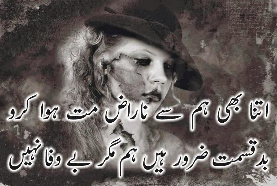 Itna Bhi Hum Say Naraaz Mat Hua Karo, Badkismat Zaroor Hai Hum Magar Bewafa Nahi.