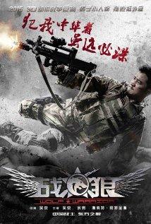 Wolf Warriors (2015)