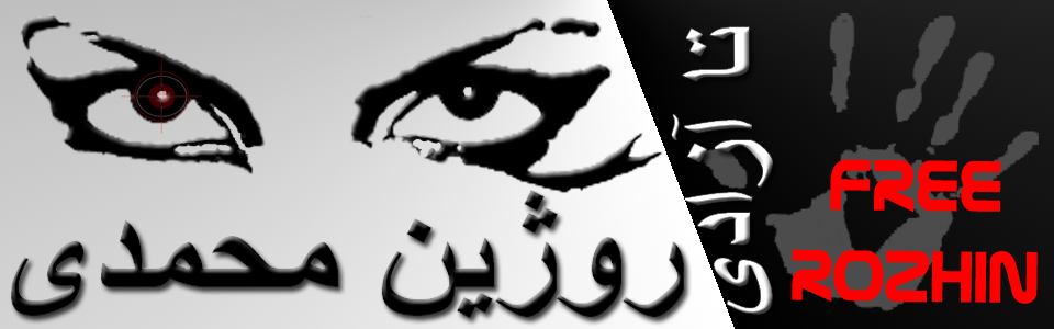 تا آزادی روژین محمدی